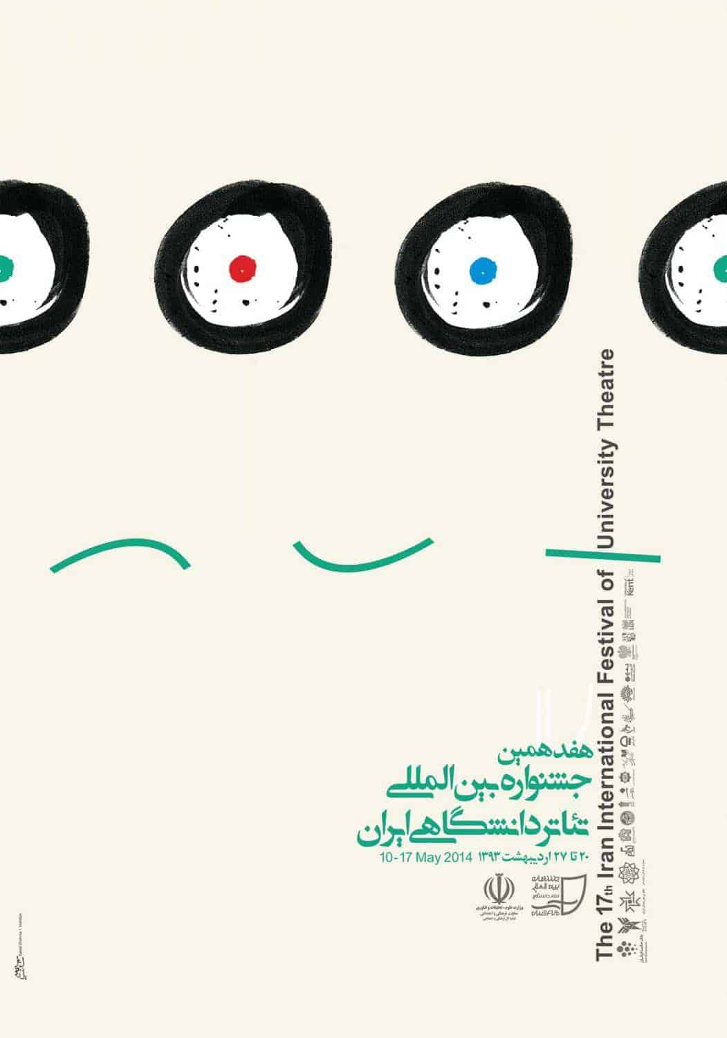 The 17th Iran International university theater festival Poster Design