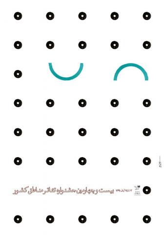 Iran International Areas theater festival,  Chosen poster at Sofia International Triennial 2013