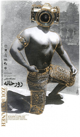 Photography Exhibition about Zourkhaneh,   Chosen poster at Sofia International Triennial 2013