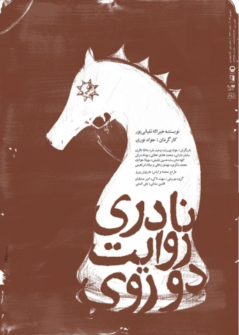 Theater Poster,   Nominated for the prize at  Fajr Theater Festival