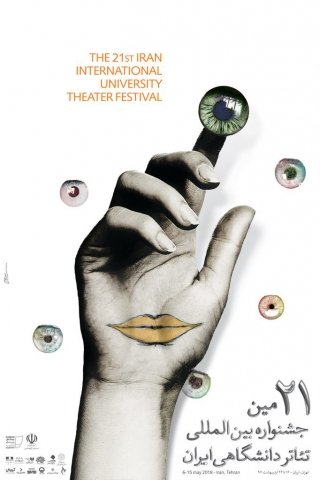 The 21st Iran International university theater festival Poster Design