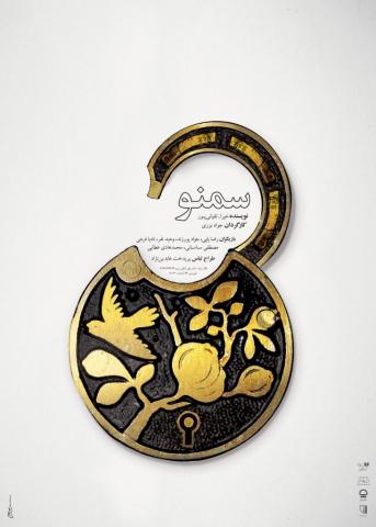 Theater Poster,   Chosen poster at Sofia International Triennial 2013 & Fajr Theater Festival Poster