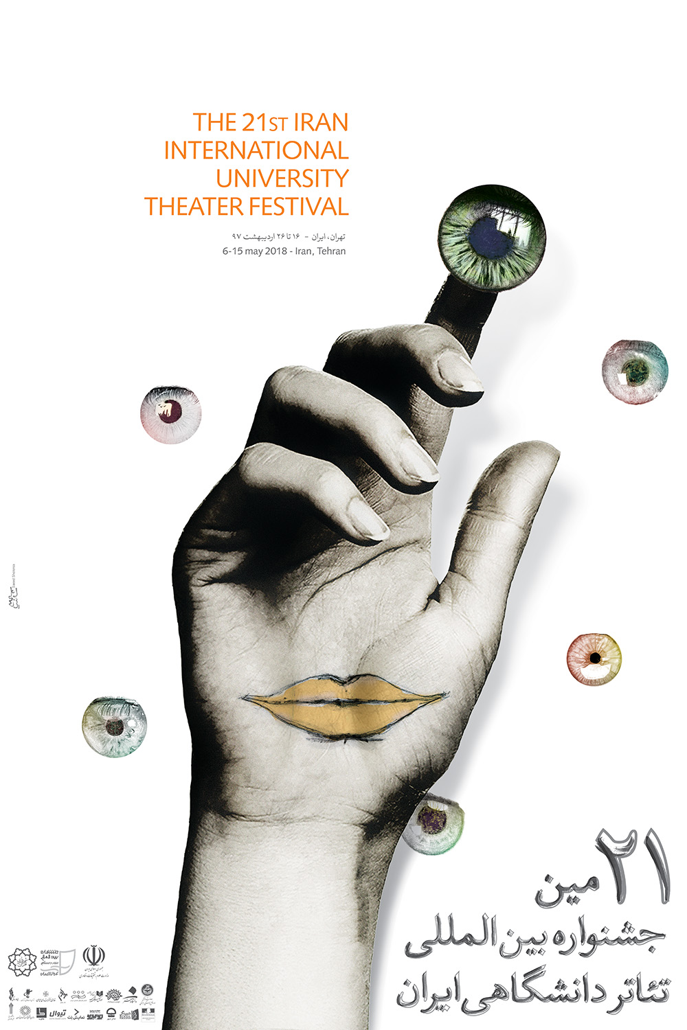 Poster Design, Theater Festival