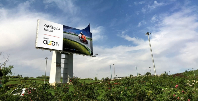 Daewoo OLED TV Advertising Campaign, Bilboard, Copyrighting